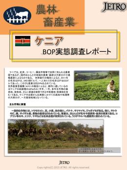 農林 畜産業 - 日本貿易振興機構