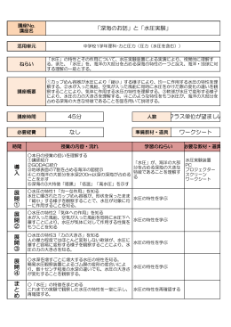 プログラム詳細(中学校向け) [PDFファイル(379KB)]