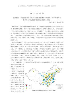 中国における大気中二酸化硫黄濃度の地域的・経年的傾向を 表示す
