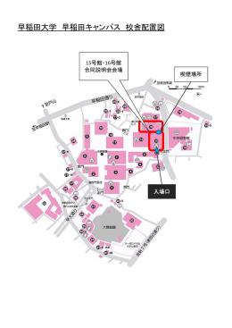 早稲田大学 早稲田キャンパス 校舎配置図