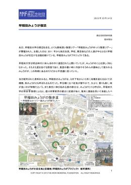 早稲田みょうが復活 - 一般財団法人 森記念財団