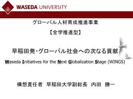 早稲田大学 グローバル・リーダーシップ・プログラム Waseda Global