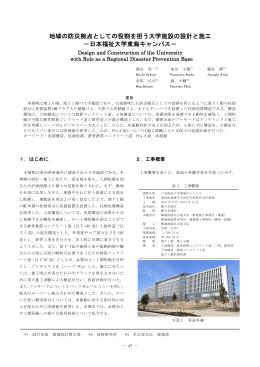 地域の防災拠点としての役割を担う大学施設の設計と施工