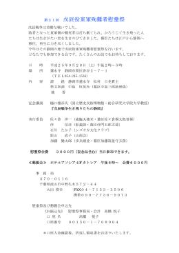 第21回 戊辰役東軍殉難者慰霊祭