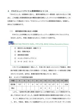 4 すみだらしいリサイクル清掃事業の取組み(PDF:180KB)
