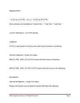 Adjective-Part 8 ~ ようだ (or ようです), ~らしい, ~そうだ (or そうです
