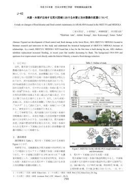 水屋・水塚 - 日本大学理工学部
