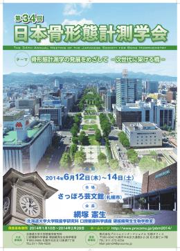 網塚 憲生 - 日本骨形態計測学会
