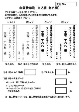 年賀状印刷 申込書(宛名面)