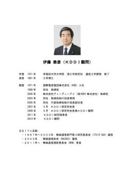 伊藤 泰彦(KDDI顧問)