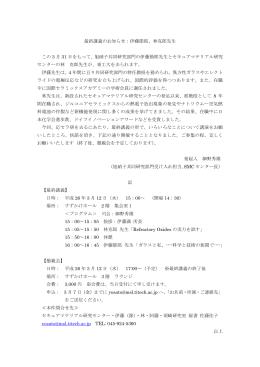 伊藤節郎、林克郎先生 この 3 月 31 日をもって、旭硝子共同研究部門の伊