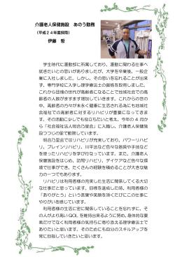 リハビリ 伊藤 哲 - 社会福祉法人 明合乃里会