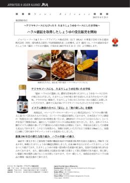 盛田 - ジャパン・フード&リカー・アライアンス