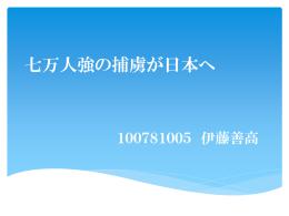 七万人強の捕虜が日本へ