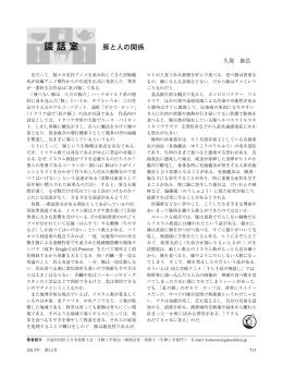豚と人の関係 - 公益社団法人 日本生物工学会