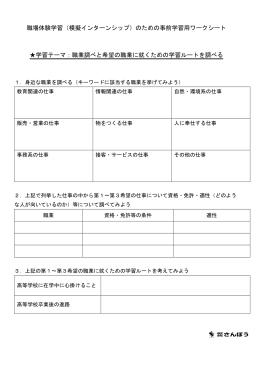 職場体験学習(模擬インターンシップ)のための事前学習用ワークシート