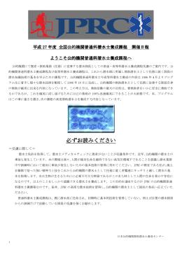 必ずお読みください - 日本公的機関救助潜水士養成センター