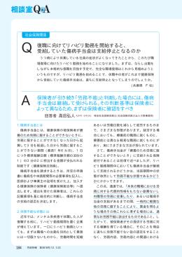 【労政時報第3818号 - 高田弘人執筆】 [PDF]