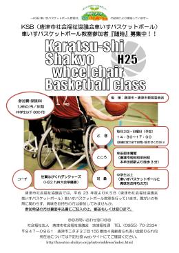 KSB(唐津市社会福祉協議会車いすバスケットボール)