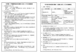 住民票・戸籍関係証明の請求に当たっての注意事項 その他の