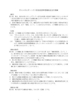 ゼロエネルギーハウス普及促進補助金交付要綱(PDF:132KB)