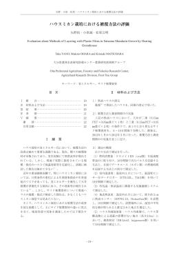 ハウスミカン栽培における被覆方法の評価 [PDFファイル/656KB]