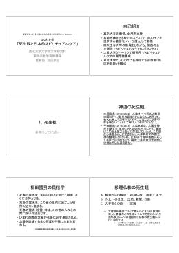 自己紹介 1.死生観 神道の死生観 柳田國男の民俗学 教理仏教の死生観