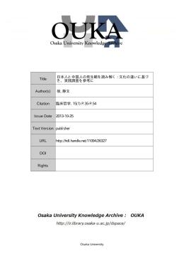 Title 日本人と中国人の死生観を読み解く - 大阪大学リポジトリ