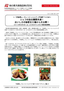 おいしさの秘密を工場から大公開! - 味の素冷凍食品