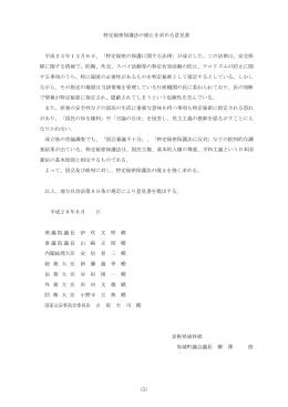 (5) 特定秘密保護法の廃止を求める意見書 平成25年12月6日、「特定