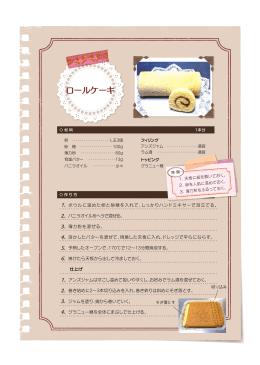 [レシピ] ロールケーキ