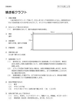 焼き板クラフト(H25改訂)