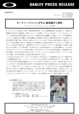 オークリージャパンが今江敏晃選手と契約