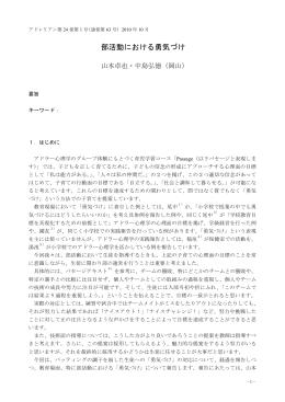 山本卓也・中島弘徳:部活動における勇気づけ