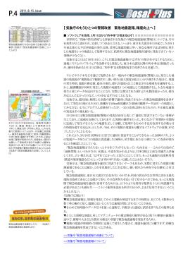 【 気象庁のもうひとつの警報改善 緊急地震速報、精度向上へ 】 - So-net