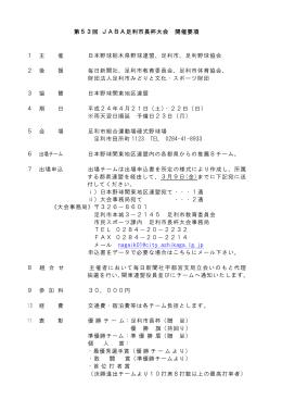 第53回Jaba足利市長杯大会(社会人野球) [PDFファイル/174KB]