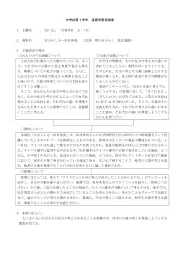 中学校第1学年 道徳学習指導案 1 主題名 「広い心」 内容項目 2-(5) 2