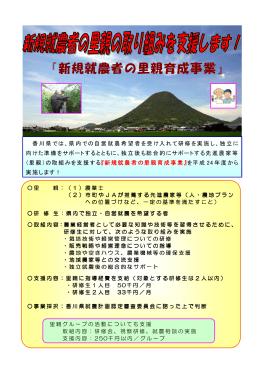 新規就農者の里親育成事業(PDF)