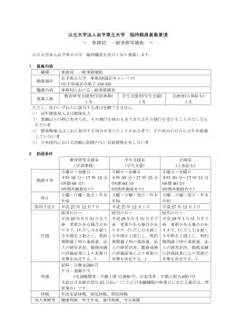 公立大学法人岩手県立大学 臨時職員募集要項 ~ 事務局 一般事務等