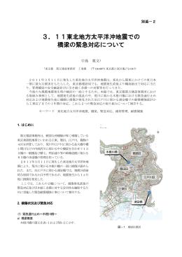 16.3.11東北地方太平洋沖地震での橋梁の緊急対応について[PDF