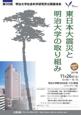 【11/26】東日本大震災と明治大学の取り組み【リバティタワー1022教室】