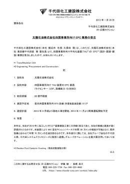 太陽石油株式会社四国事業所向けEPC業務の受注
