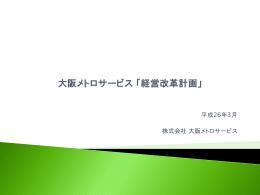 大阪メトロサービス 「経営改革計画」- 平成26年3月