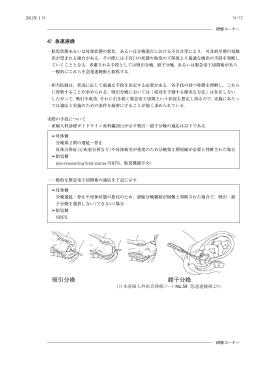 4)急速遂娩 - 日本産科婦人科学会