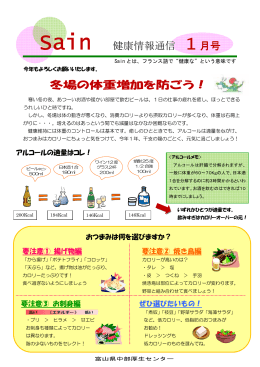 Sain 健康情報通信 1 月号 冬場の体重増加を防ごう!