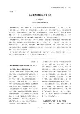 地域構想学科のめざすもの(仮)