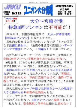 大分~宮崎空港 特急4両ワンマンは不可能だ!