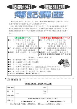 (簿記基礎コース) (日商簿記3級検定対策コース)