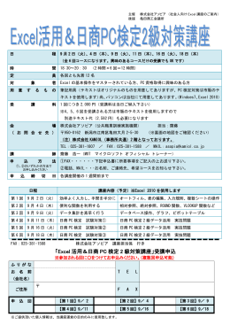 「Excel 活用&日商 PC 検定 2 級対策講座」受講申込