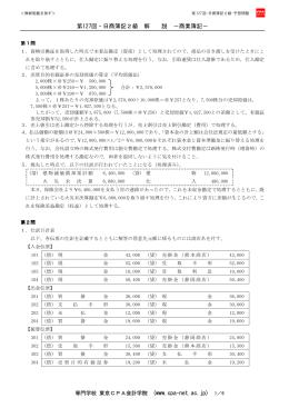 net.ac.jp) 第127回・日商簿記2級 解 説 -商業